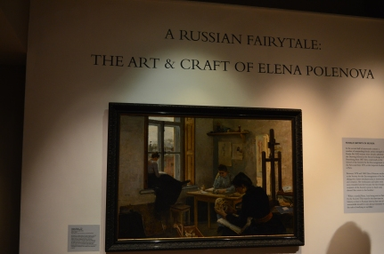 Начало экспозиции